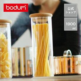 【公式】 BODUM ボダム YOHKI ヨーキ ストレージ ジャー 保存容器 コルクリッド 1900ml 8687-109-2