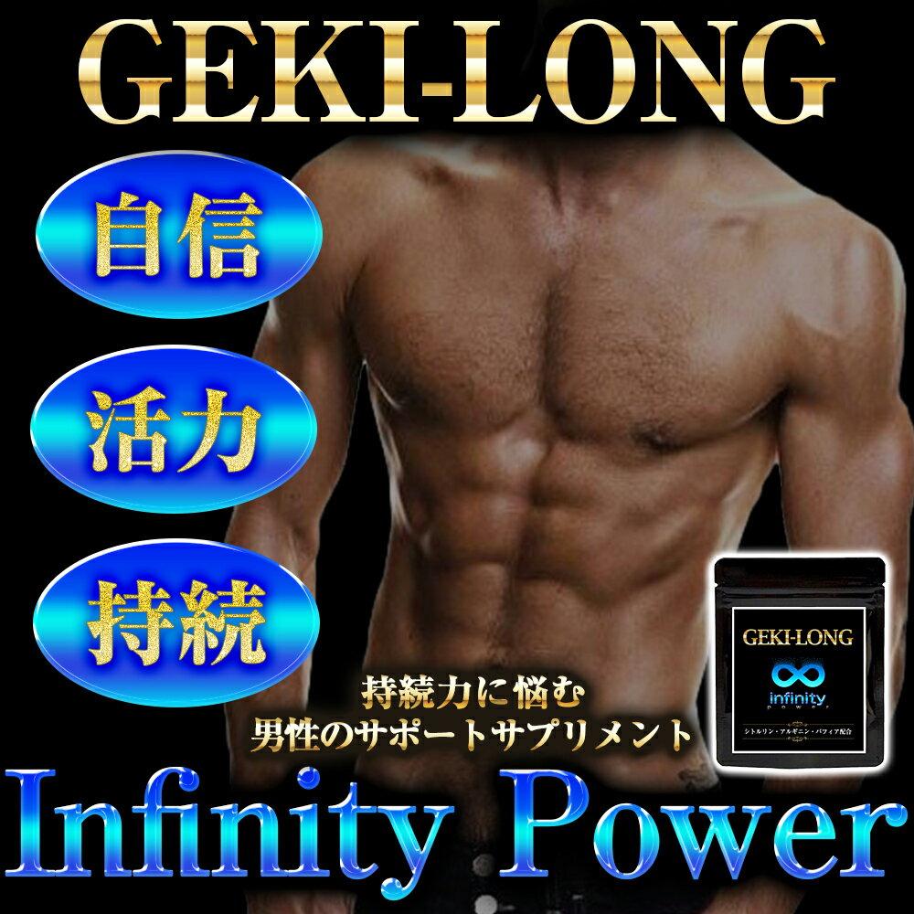 クラチャイダム マカ トンカットアリ 亜鉛 シトルリン アルギニン 90粒GEKI-LONG 男性用サプリ《送料無料》 ※精力剤や薬ではなくサプリメントです
