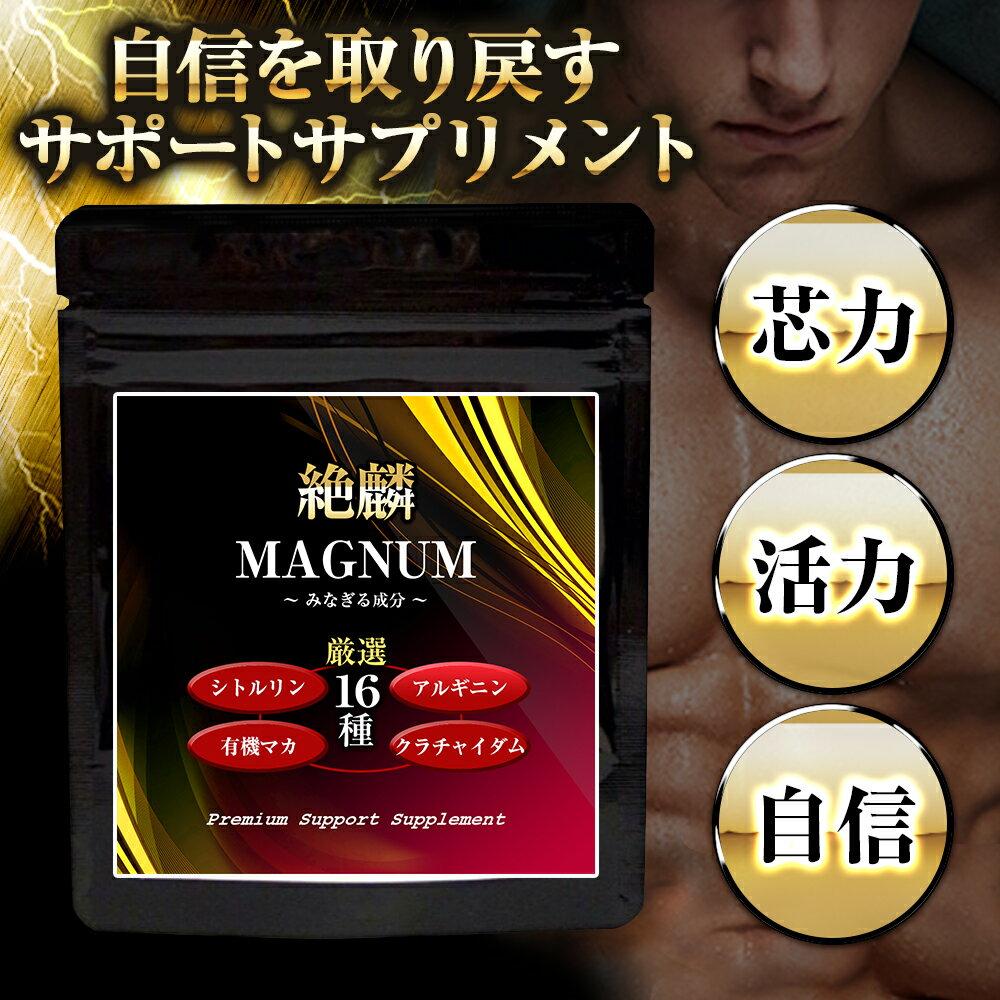 シトルリン・アルギニン・マカ・クラチャイダム・亜鉛・トンカットアリ 90粒 絶麟 MAGNUM 男性用サプリ 《送料無料》※精力剤や薬ではなくサプリメントです