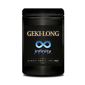 【送料無料】GEKI-LONG 90粒 ※精力剤や薬ではなくサプリメント サプリメント 健康サプリ 健康サプリメント メンズ サプリ 健康食品 栄養機能食品 男性 サプリ 亜鉛 シトルリン アルギニン マカ すっぽん スッポン にんにく