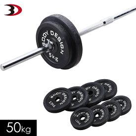 ラバーバーベルセット 50kg │ バーベル セット ラバータイプ ベンチプレス 筋トレ トレーニング器具