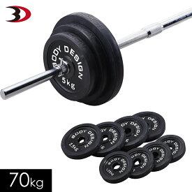 ラバーバーベルセット 70kg │ バーベル セット ラバータイプ ベンチプレス 筋トレ トレーニング器具 高重量