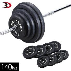 ラバーバーベルセット 140kg │ バーベル セット ラバータイプ ベンチプレス 筋トレ トレーニング器具 高重量