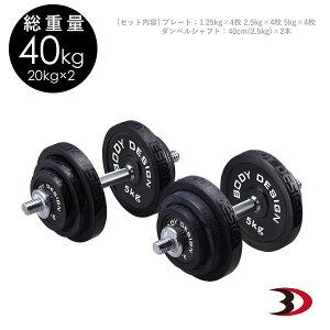 ラバーダンベルセット 40kg │片手20kg×2個セット│ ダンベル セット 可変式 ラバータイプ 筋トレ トレーニング器具