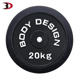 ラバープレート 20kg(2枚セット)│ ラバータイプ プレート バーベル ダンベル 兼用