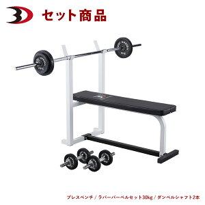 スターターパック / ラバーバーベルセット30kg │ マシンセット トレーニングベンチ バーベル ダンベル ラバー