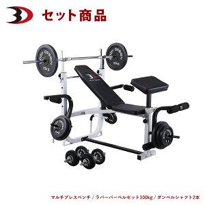 ホームビルダーパック / ラバーバーベルセット100kg │ マシンセット ベンチプレス 100kg バーベル セット トレーニングベンチ ダンベル