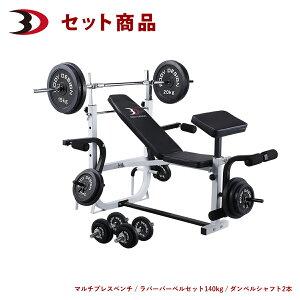 ホームビルダーパック / ラバーバーベルセット140kg │ マシンセット ベンチプレス 140kg バーベル セット トレーニングベンチ ダンベル