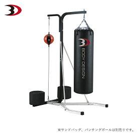 サンドバッグスタンドBD │ サンドバッグ サンドバック 自宅 格闘技 キック ボクシング 空手