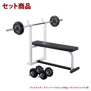 スターターパック / ラバーバーベルセット50kg │ マシンセット トレーニングベンチ バーベル ダンベル ラバー