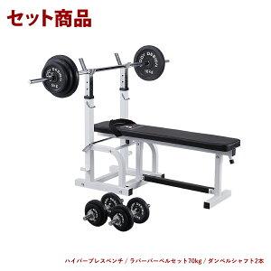 チャレンジャーパック / ラバーバーベルセット70kg │ マシンセット トレーニングベンチ バーベル ダンベル ラバー