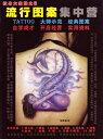 デザイン本 【 TATTOO紋身大家族 6 】 美人魚 【TATTOO / tattoo / タトゥー / 入れ墨 / 入墨 / 刺青 / トライバル …