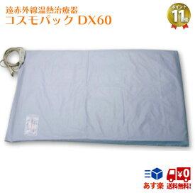 コスモパックDX60 遠赤外線 温熱治療器 コスモパック DX60 日本遠赤 【送料無料 あす楽 ポイント11倍】