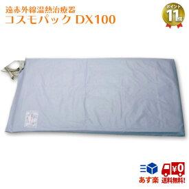 コスモパックDX100 遠赤外線 温熱治療器 コスモパック DX100 日本遠赤 【送料無料 あす楽 ポイント11倍】