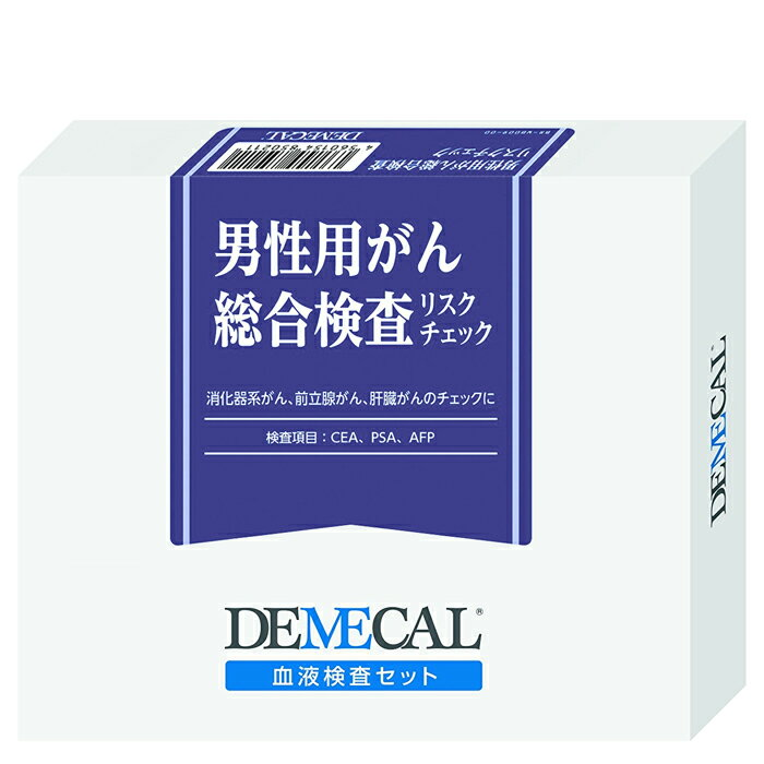 デメカル 血液検査キット 男性用がん総合検査リスクチェック [消化器系がん、前立腺がん、肝臓がんのチェックに] [検査項目:CEA、PSA、AFP] DEMECAL