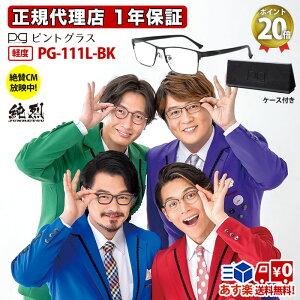 シニアグラス ピントグラス 老眼鏡 リーディンググラス ブルーライトカット PG-111L-BK メーカー保証1年付 ケース付き 自分の目でピントを探す シニアグラス 送料無料 あす楽