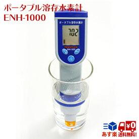 トラストレックス ポータブル溶存水素計 ENH-1000