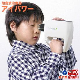 超音波治療器 アイパワー 超音波マッサージ 視力低下予防