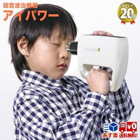 超音波治療器 アイパワー 超音波マッサージ 近視 視力低下予防 プレゼント ポイント20倍 あす楽対応 送料無料