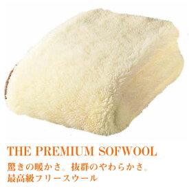 ディーブレス プレミアムソフウール (THE PREMIUM SOFWOOL) あったか敷き毛布 シングル