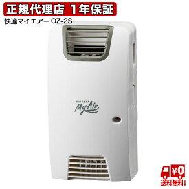 オゾン 発生器 オゾン脱臭機 オゾン発生機 快適マイエアー myair OZ-2S におい 臭い ペット 送料無料