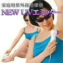センチュリー ニュー UVエミッター 家庭用紫外線治療機