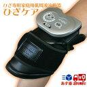 ひざ治療器 ひざケア ひざ専用 家庭用 (SM1MT)低周波治療器 膝 痛み 医療機器認証 日本製 マルタカテクノあす楽 送…