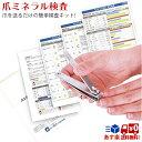 爪ミネラル検査 NHKあさイチで紹介 ら・べるびぃ 予防医学研究所 爪を送るだけの簡単検査キット【送料無料・ネコポス…