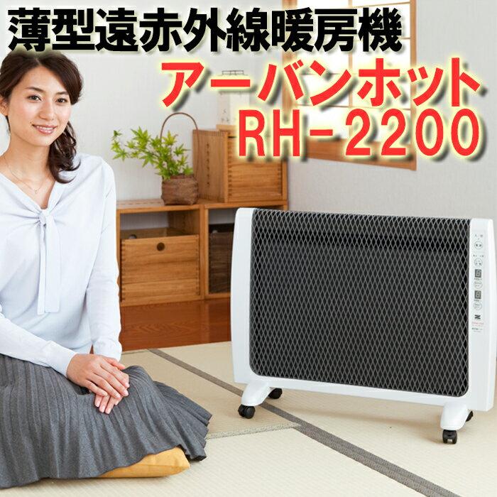 ゼンケン 薄型 遠赤外線 暖房機 アーバンホット RH-2200