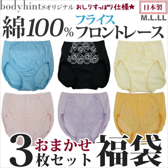 【送料無料便】日本製 綿100% ショーツ フライス フロントレースショーツ 3枚セット福袋 おしりすっぽり包み込むパターン設計 深ばきデイリーショーツ カラー/レースおまかせ サイズM/L/LL選択可 ※不良品以外の返品交換は一切不可