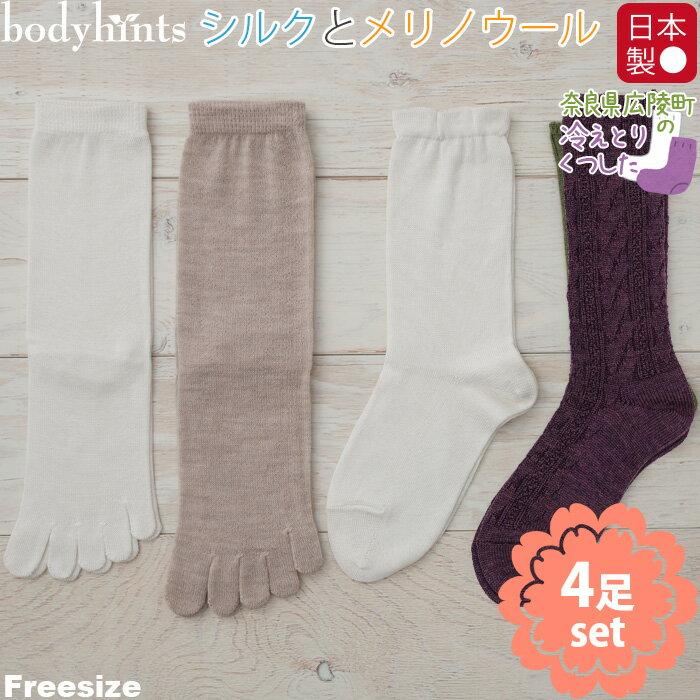 冷えとり 靴下 4足セット シルク100% ウール 5本指 先丸 日本製 かかとつきで強度アップ 送料無料