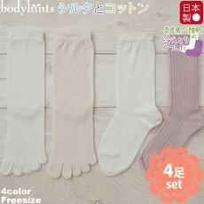 【日本製】快適綿派はシルクコットン♪シルク100%と綿100%の4枚重ね履きソックス!冷え取り靴下健康法に!2色展開・かかとなしフリーサイズ