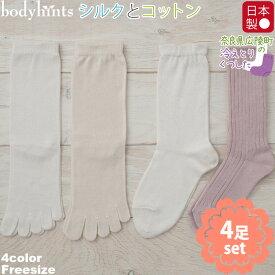 冷えとり 靴下 4足セット シルク100% コットン 5本指 先丸 日本製 かかとつきで強度アップ 送料無料