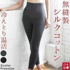 こだわりの無縫製☆日本製はらまきパンツ(10分丈)外側コットン内側シルク冷えとりマタニティにも◎