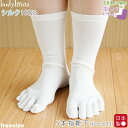 日本製 シルク100% シルク 靴下 5本指 絹100% シルク 靴下 五本指 冷えとり ソックス フリーサイズ かかとなし 靴下