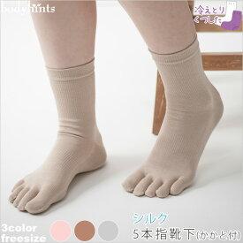 シルク 靴下 5本指 かかとつき 日本製 冷えとり靴下 重ねばき靴下 冷え取り 冷え症 敏感肌