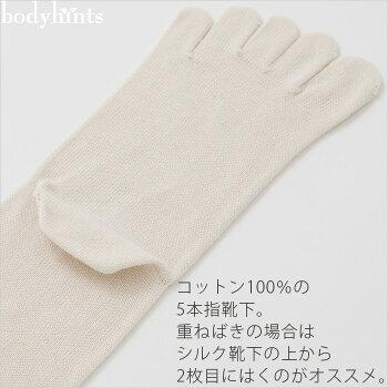 コットン100%靴下5本指かかとつき綿100%冷えとり靴下重ねばき靴下冷え取り冷え症敏感肌