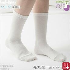 シルク100%靴下先丸かかとつき絹100%冷えとり靴下重ねばき靴下冷え取り冷え症敏感肌