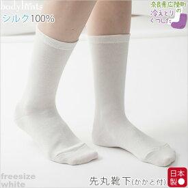 シルク100% 靴下 先丸 かかとつき 絹100% 冷えとり靴下 重ねばき靴下 冷え取り 冷え症 敏感肌
