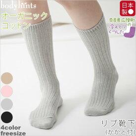 オーガニックコットン リブ 先丸 靴下 かかとつき 綿 冷えとり靴下 重ねばき靴下 冷え取り 冷え症 敏感肌