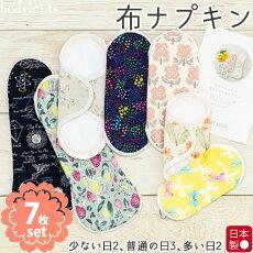 布ナプキン・多い日用7枚セット