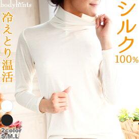 シルク100% ハイネック 長袖 インナー 冷えとり 冷え取り 冷え症 敏感肌 レディース 肌着 140双極細絹糸 メーカー直販