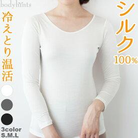 シルク100% 長袖 インナー 冷えとり 冷え取り 冷え症 敏感肌 レディース 肌着 汗取りインナー 140双極細絹糸 メーカー直販 高品質 低価格