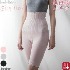 シルク無縫製はらまきパンツ5分丈日本製マタニティにも◎ホールガーメント冷えとり冷え取り冷え性敏感肌冷えとりパンツ