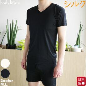 シルク100% VネックTシャツインナー トランクス フロント釦あき仕様 上下セット 汗取り 冷えとり 敏感肌 メンズインナー 下着 肌着