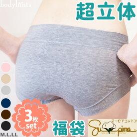 超立体ショーツ 3枚セット 福袋 スーピマコットン ショートorスタンダードorハイウエスト M/L/LL お試し リピーター 敏感肌 インナー 福袋 shorts inner