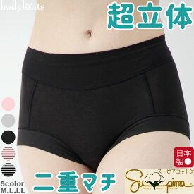 超立体ショーツ スーピマコットン 綿100%二重マチ仕様 日本製