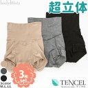 テンセル超立体ショーツ 3枚セット ハイウエスト丈 ずり上がらない超立体ショーツ 腹巻パンツ 日本製 敏感肌 マタニテ…
