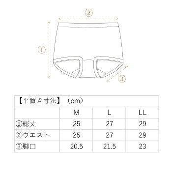 綿100%ショーツ日本製のサイズ