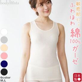 綿100% タンクトップ インナー 日本製 ふわふわエアリーガーゼ リバーシブル着用可 敏感肌インナー 冷えとり 冷え取り 冷え性 日本アトピー協会推薦品